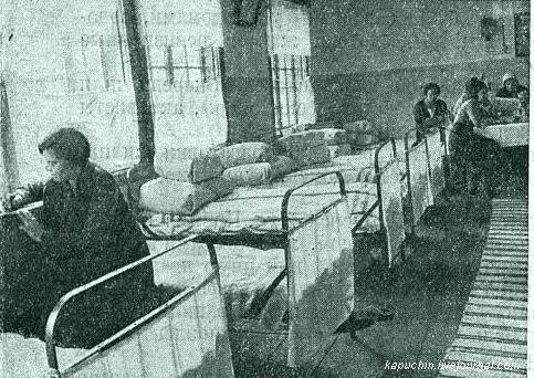 Женская половина барака Метростроя 1934 год