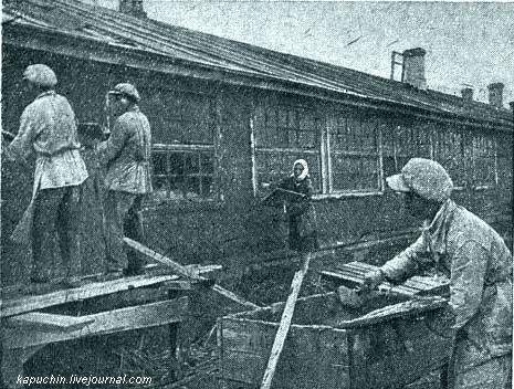 Ремонт барака Метростроя 1934 год