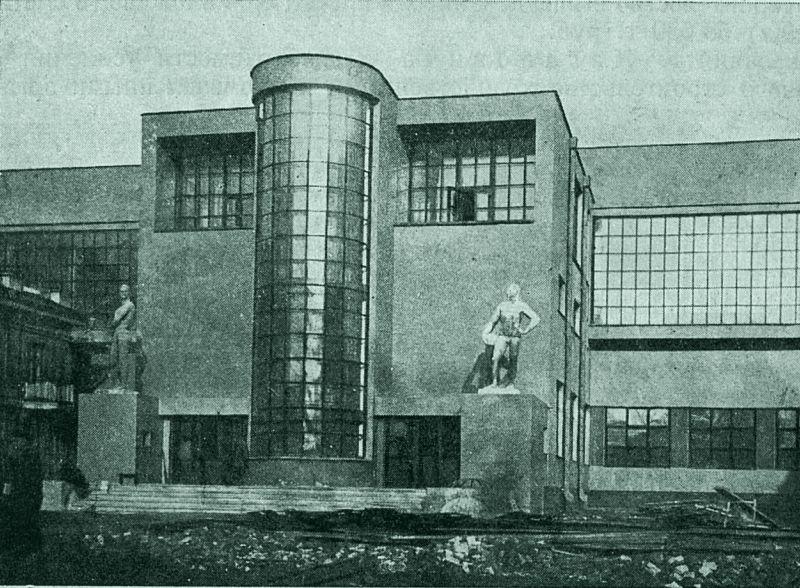 Дворец физкультуры завода им. Авиахима 1934 год