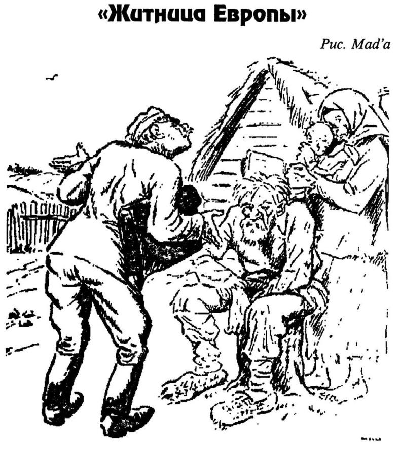 Житница Европы карикатура  1934 год