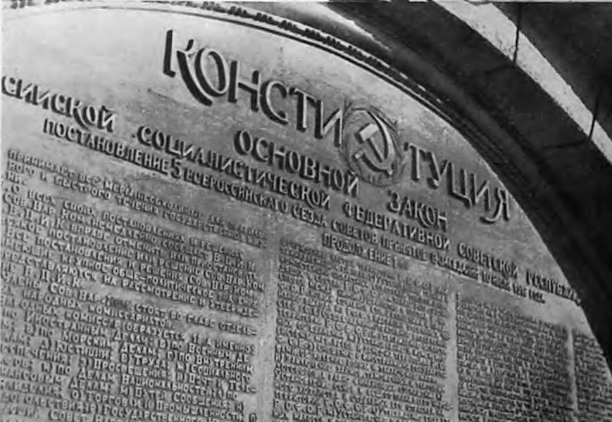Текст конституции  РСФСР на обелиске Свободы в Москве