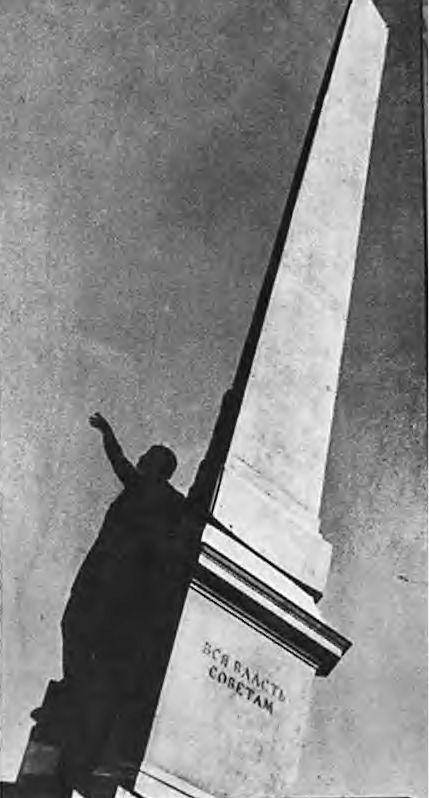 Статуя Свободы в Москве