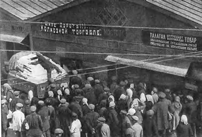 На колхозном рынке ок 1933 г