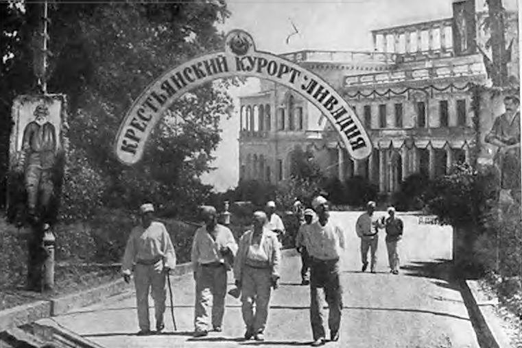 Крестьянский курорт Ливадия нач . 1930-х годов (1)