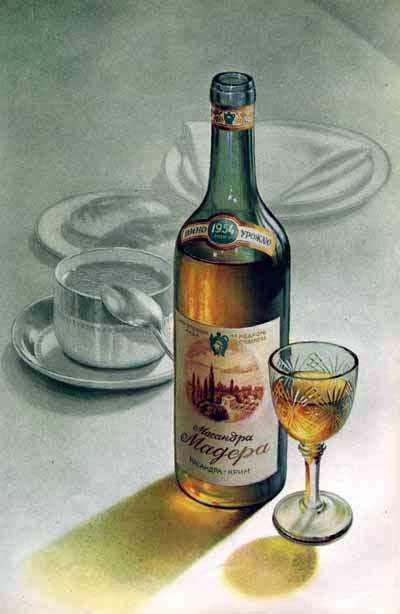 Мускат крымский  1954 год