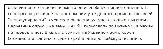 Радио Прага -  негативное отношение чехов к россиянам согласно соцопросам
