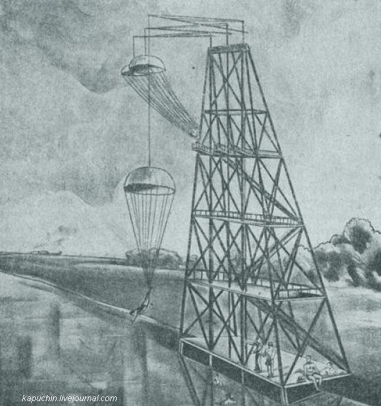 Парашютная гидровышка а  в Краснопресненском районном парке культуры и отдыха 1934 год