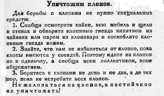 Из  памятки За здоровый культурный барак  райздравотдела Сталинского райкома комсомола Москвы, 1933 год