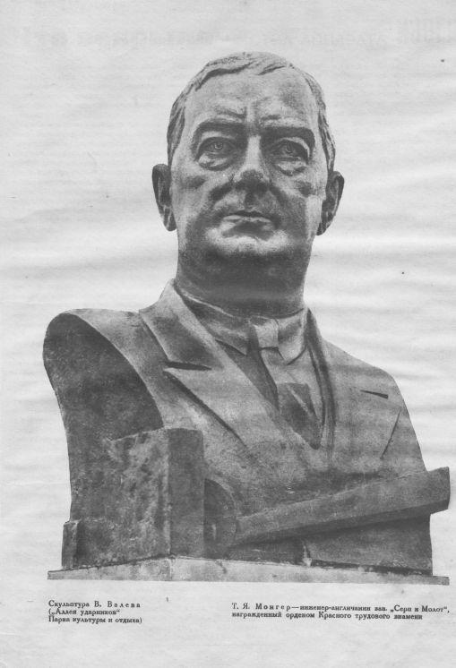В. Валев  Бюст инженера Томаса Монгера журнал За прол. искусство 1931 №8