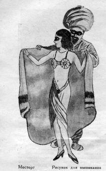 Мосторг Рисунок для вышивания 1931 год