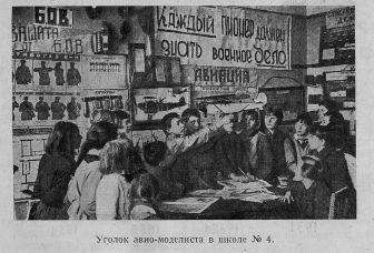 В школе №4 Краснопресненский район Москвы