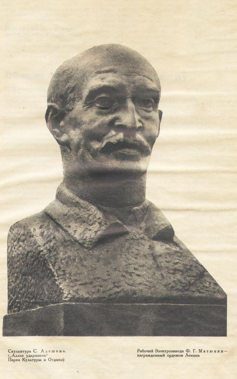 Алешина Бюст рабочего Матюнина За прол. искусство 1931 №7