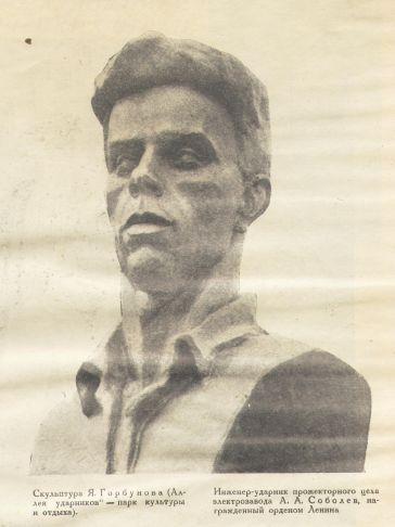 Горбунова Бюст инженера Соболева журнал За пролетарское искусство 1931 №7