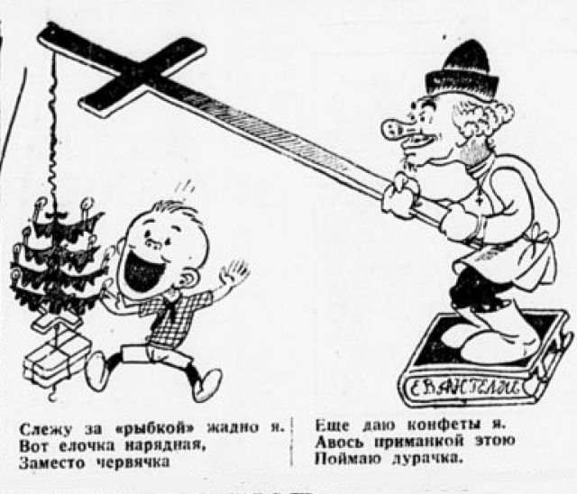 Рисунок из Пионерской Правды от 22 дек. 1928 года