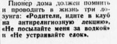 Из Пионерской правды от 22 дек. 1928 года