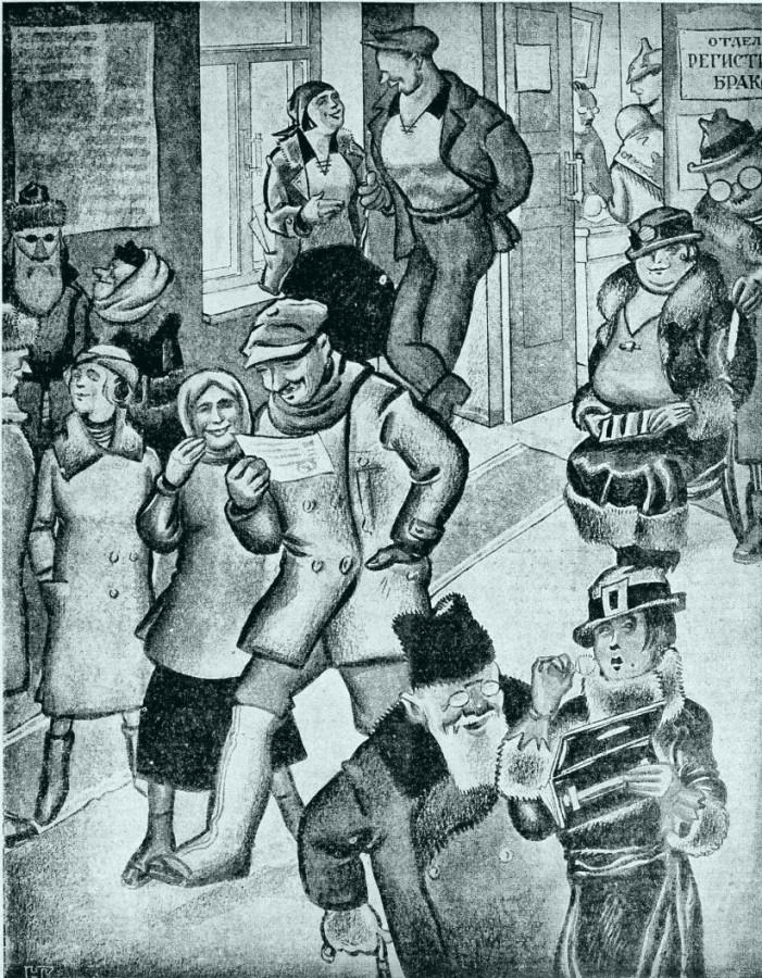 Гатилов В загсе 1927 год