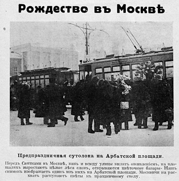 Рождество в Москве из Иллюстрированной России №52 (25 декабря) за 1927 год