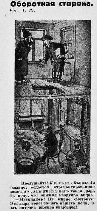 Оборотная сторона из Иллюстр России 1927 №10