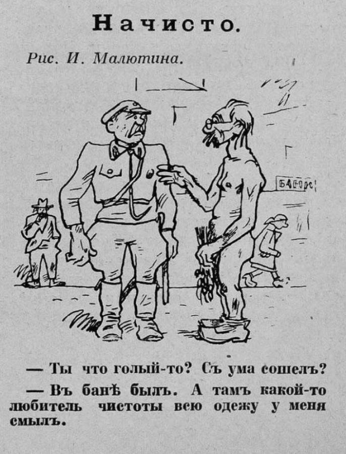 Начисто Иллюстрированная Россия 1927 №22