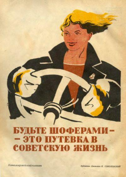 Соболевский Будьте шоферами Плакат