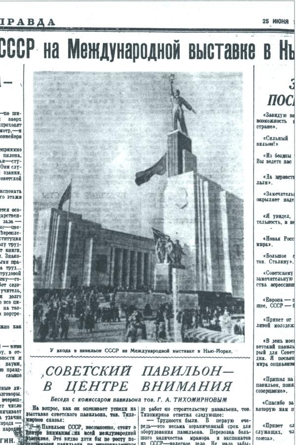 Павильон СССР на международной выставке в Нью-Йорке  1939-1940 гг Вырезка из газеты Правда 1939 год