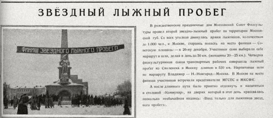 Участники лыжного пробега на Советской площади около  Обелиска Свободы й927 год