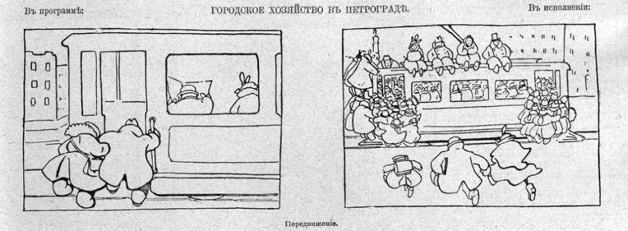 Карикатура из  иллюстрированного приложения к газете Новое время от 13 февраля 1916 года