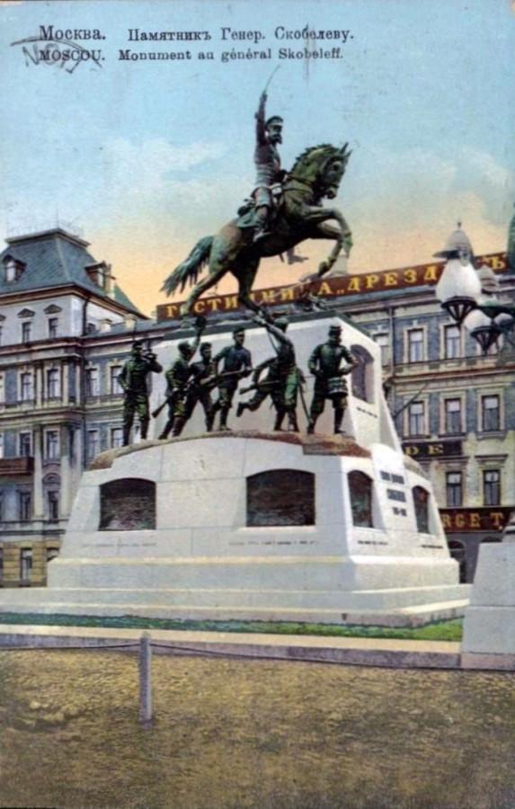 Памятник Скобелеву в москве