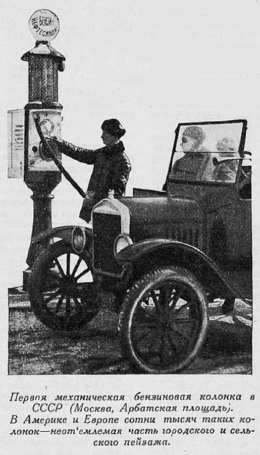 Бензоколонка в москве февраль 1928 года