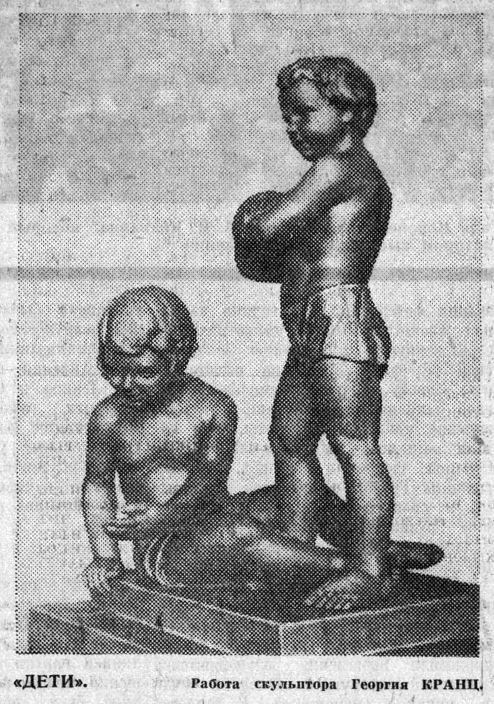 Г. Кранц скульптура Дети Изв 29-6-1936.jpg