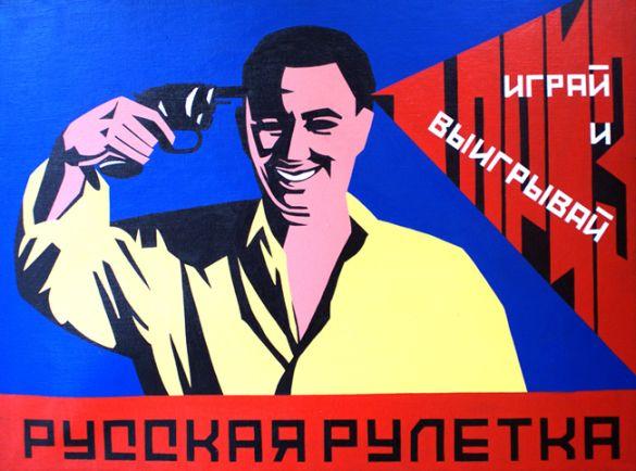 Константин Латышев Русская рулетка