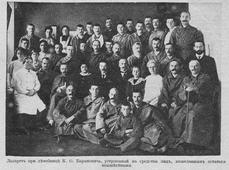 Баранович-лечебница