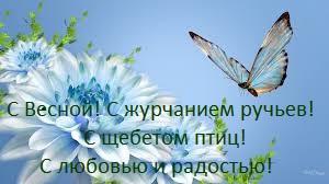 БАБОЧКА цветок поздравление
