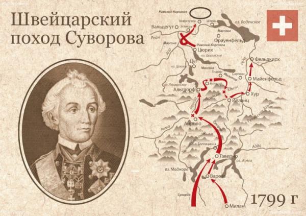 Суворовский поход 2
