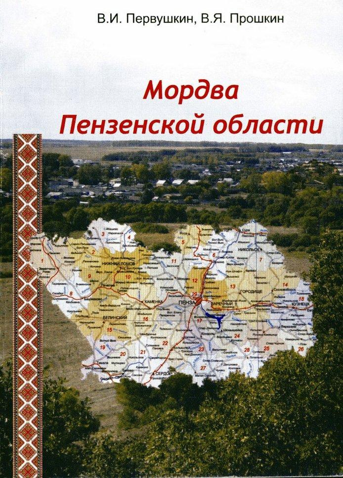 mordva_012-001