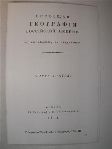 Казаки народ Зябловского 2