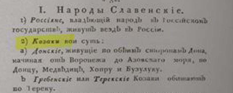Казаки народ Зябловского