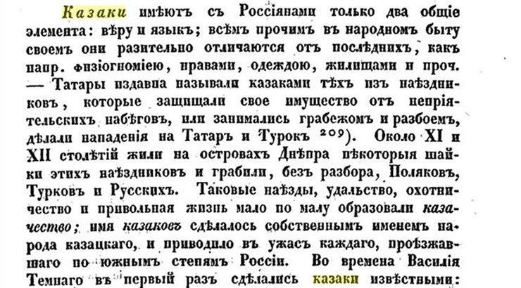 Казаки народ 2 Павловский