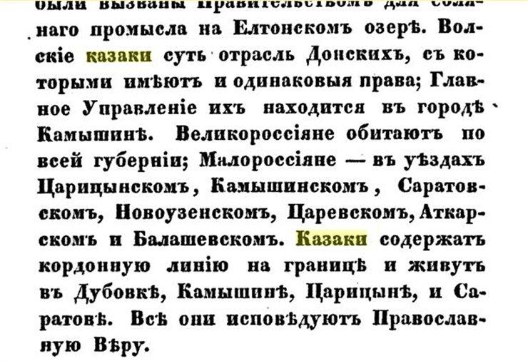 Казаки Саратов