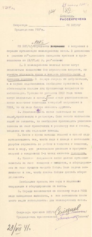 Подготовка советских казаков