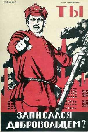 Вербовочный плакат 5