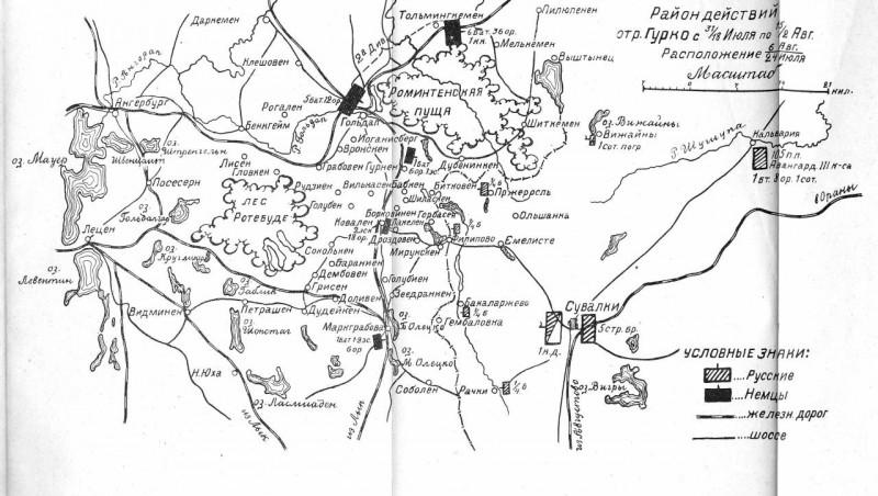 Карта оперативных действий 1-й кав.дивизии Русской императорской кавалерии.