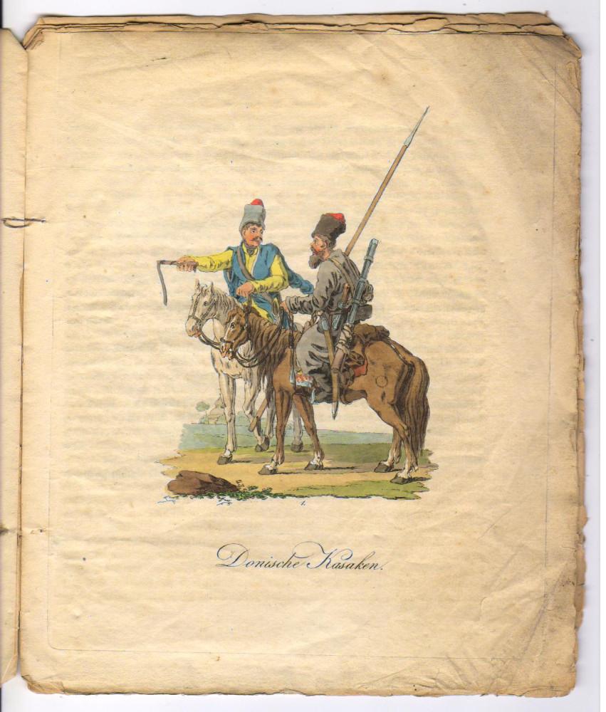 Донские казаки 17 начало 18 века.