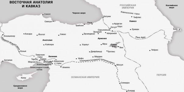 Восточная Анатолия и Кавказ