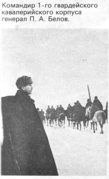 Командир Белов