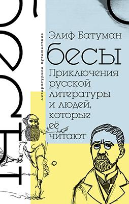 Элиф Батуман. Бесы. Приключения русской литературы и тех, кто ее читает