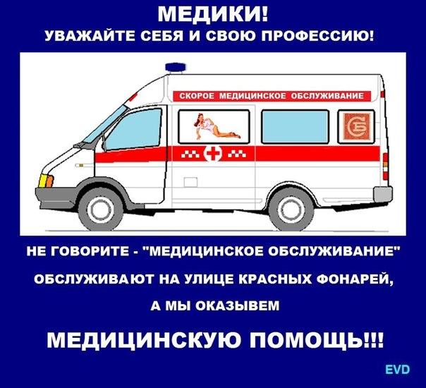 Открыток, картинки приколы о скорой помощи