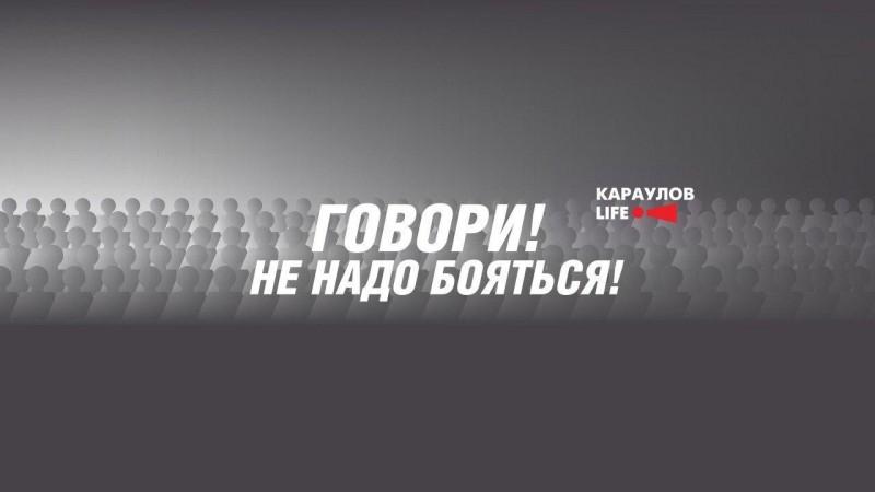 Андрей Караулов
