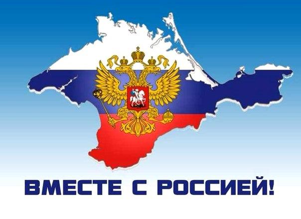 я-ватник-разное-крым-Россия-1135165