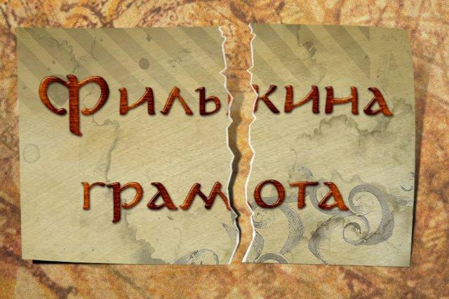 1378236001_filkina-gramota